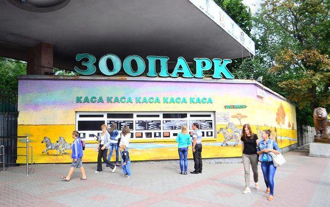 вход в зоопарк киев